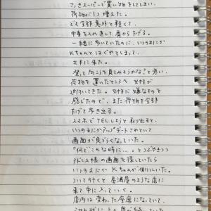 8月13日の夢 「Kちゃん・中居正広さん」