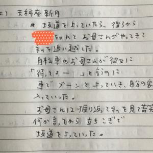 10月17日の夢 「同級生」「椎名桔平さん」「言葉」「天秤座」「色の帯」「間取り」「紫の玉」「東長町」