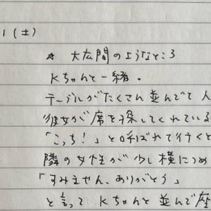 7月31日の夢 「友人」「宿題の答え」