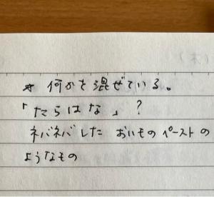 8月1日の夢 「たらはな」「お稲荷さん」「ギロチン」