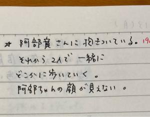 9月17日の夢 「阿部寛さん」「真っ黒な子犬」