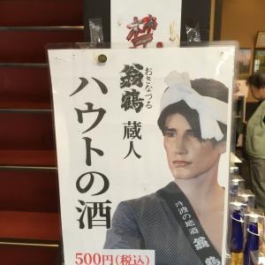 京都旅-Part.2 【丹波 大石酒造】(酒蔵見学)