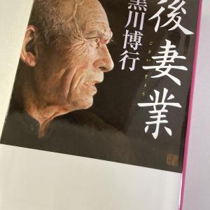 小説日和『後妻業』(著:黒川 博行)悪女の物語