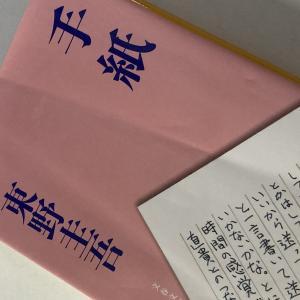 小説日和『手紙』(著:東野 圭吾)人の絆とは何か