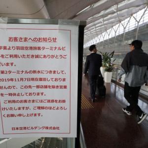 羽田空港の断水がようやく解消へ