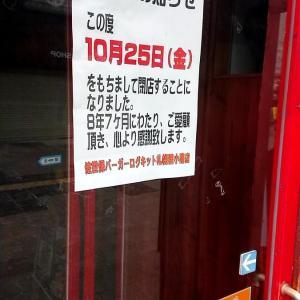 札幌市 チキンペッカー / 珍しくハンバーガーを食べに3か月以内に再訪