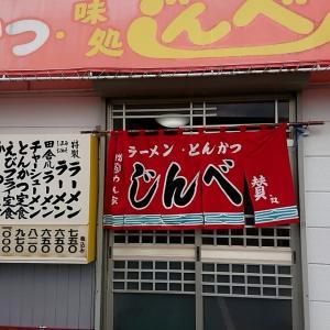 北海道 石狩市 味処じんべ / 一番好きなかつ丼