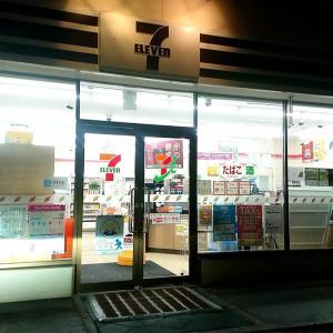 北海道 上川町 セブンイレブン 上川層雲峡店 / 高梨沙羅選手の実家