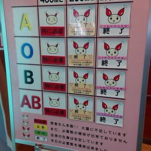 札幌市 アスティ 献血ルーム / 久々利用