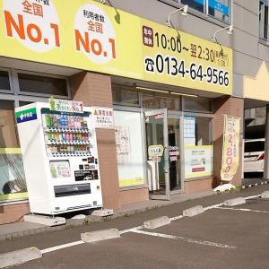 北海道 小樽市 りらくる 小樽店  / 安くはないが便利