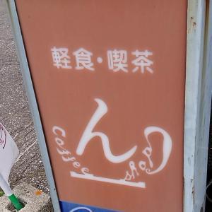 北海道 津別町 ん コーヒーショップ / デカ盛りパフェがある