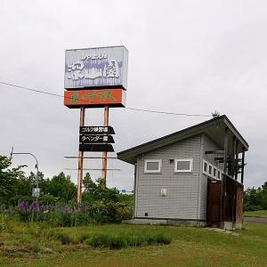 北海道 上富良野町 深山園 / ゴルフ練習場がある