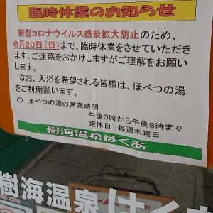 北海道 むかわ町 樹海温泉はくあ / 温泉+郵便局?