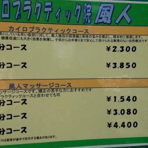 札幌市 カイロプラクティック院 風人 / がっちり揉んで欲しい時に