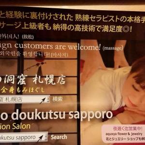 札幌市 青の洞窟 札幌店 / 地下鉄西11丁目近く マッサージ上級者も満足