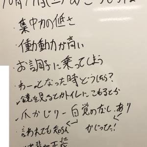 2019年 10月19日 (土) 活動報告