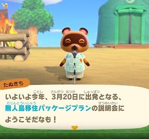 【Switch】『あつまれ どうぶつの森』楽しみだな~!