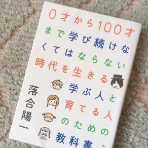 【ゆる感想】0才から100才まで学び続けなくてはならない時代を生きる学ぶ人と育てる人のための教科書