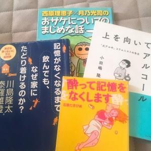 お酒で失敗しないように本を4冊読んだ