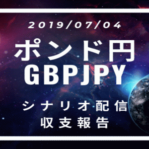 2019/07/04 ポンド円シナリオ&収支報告【FX】