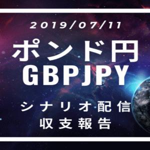 2019/07/11 ポンド円シナリオ&収支報告【FX】