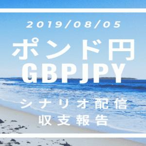 2019/08/05 ポンド円シナリオ&収支報告【FX】