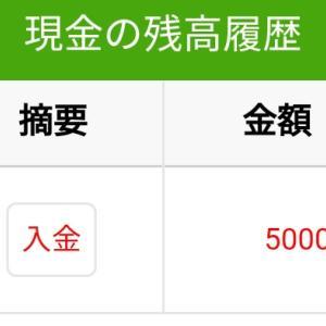 ワンタップバイ投資1回目!!初心者が5000円で米国株を買う