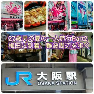 27歳男の夏の一人旅行Part2梅田に到着、難波を歩くよ〜