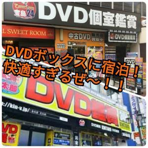 男の一人旅行に金太郎や宝島などのDVDビデオBOXを宿泊にオススメする理由