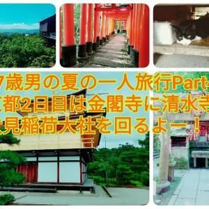 27歳男の夏の一人旅行Part4京都2日目は金閣寺に清水寺と伏見稲荷大社、イノダのコーヒー