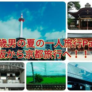 27歳男の夏の一人旅行Part3東京→大阪→京都へ