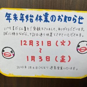 本日14日土曜日ご予約空きあり!!年末年始休業日お知らせ