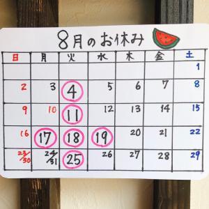 〜夏季休業日のお知らせ〜