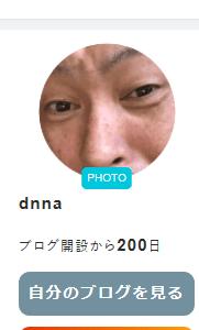 200日を迎えることができました。皆様に感謝です。