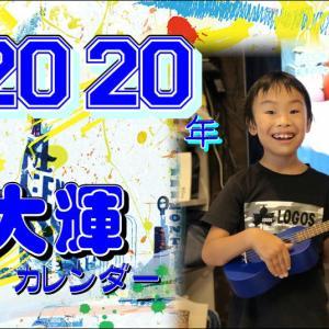 来年2020年の準備② ~カレンダー📅作成 大輝version~