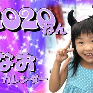 来年2020年の準備③ ~カレンダー📅作成 奈音version~