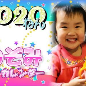 来年2020年の準備④ ~カレンダー📅作成 希美version~