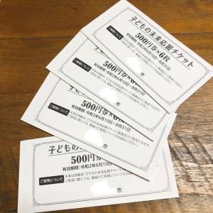 『子どもの未来応援チケット』