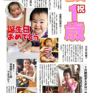【最新】『わが家の新聞📰』 第138号「アミが1歳」