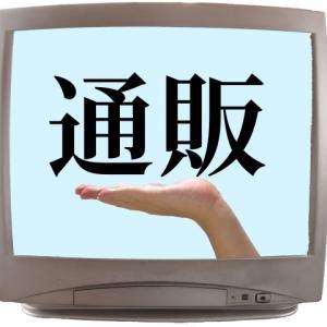 【日テレポシュレ】でおトクにお買い物!ポイントサイト経由!