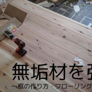 床リフォーム③|無垢フローリング張り1