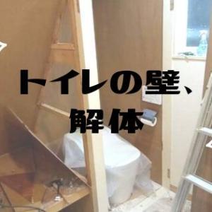 壁リフォーム①|トイレの壁を解体してみた。