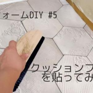 床リフォーム⑤|床の高さ調整とクッションフロア貼り