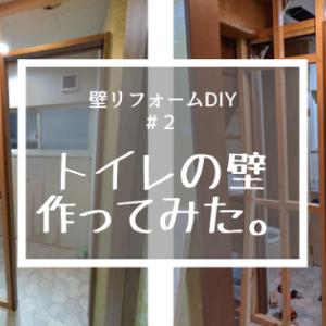 壁リフォーム②|解体した壁を再組立て&扉をカット
