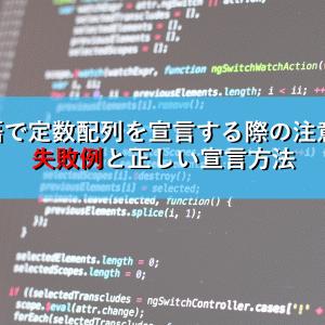 【C言語】定数配列について(やってはいけない例と正しい方法)