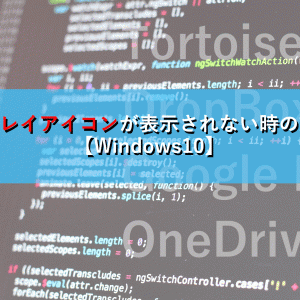 【Windows10】オーバーレイアイコンの表示されない問題の解決法。TortoiseGit/DropBox/Google Drive/OneDrive【共存化】