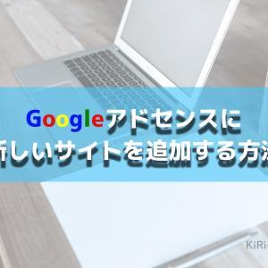 【2019年・最新】Googleアドセンスに新しいサイトを追加する方法&審査に合格するためにやった最低限こと。