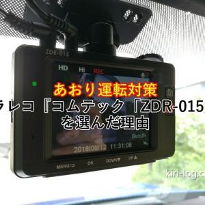 【煽り運転対策】オススメの前後対応ドライブレコーダー『コムテック「ZDR-015」』を選んだ理由。