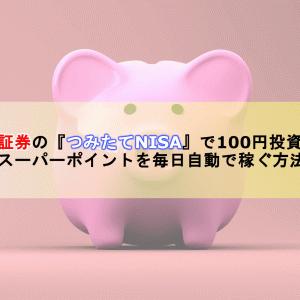 【毎日ポイントGET】楽天証券の「つみたてNISA」100円投資で「ハッピープログラム」のランクを上げる方法!画像付きで詳しくご紹介!