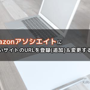 【2019年版】Amazonアソシエイト(アフィリエイト)に新しいサイトのURLを登録(追加)&変更する方法。